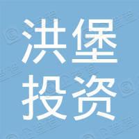 洪堡(北京)投资基金管理有限公司
