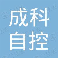 苏州成科自控设备有限公司