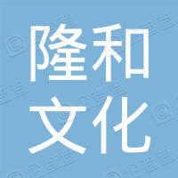 北京隆和文化传播有限公司