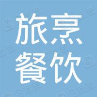 黑龙江旅烹餐饮管理有限公司