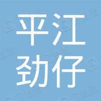 平江县华文农副产品初加工有限公司