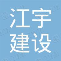 绥化江宇建设工程有限公司