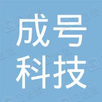哈尔滨成号科技有限公司