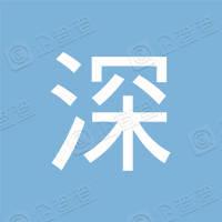 深圳中发源西丽餐饮有限公司