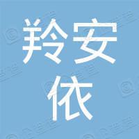 哈尔滨羚安依商贸有限公司