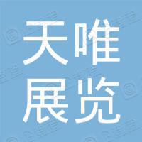 江苏天唯展览展示有限公司
