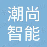 深圳市潮尚智能科技有限公司