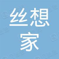 赣州丝想家电子商务有限公司