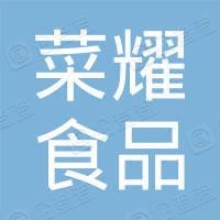 哈尔滨菜耀食品经销有限公司