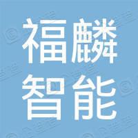 江苏福麟智能装备制造有限公司