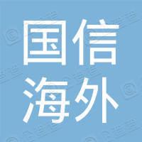 国信海外(深圳)股权投资基金管理有限公司