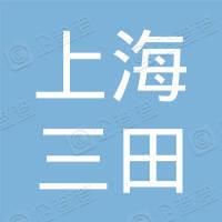 上海三田供应链管理有限公司