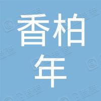 江苏香柏年装饰工程有限公司