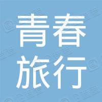 西宁青春旅行社