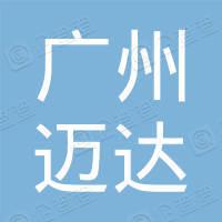 广州迈达营销策划有限公司