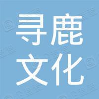 南京寻鹿文化传媒有限公司
