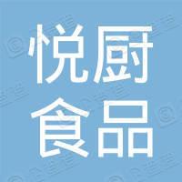 南通悦厨食品有限公司