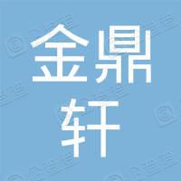 北京金鼎轩食品有限责任公司