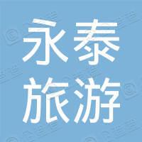 河南永泰旅游发展有限公司