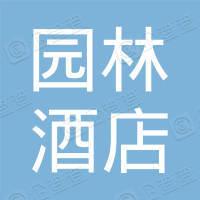 苏州文旅集团旅游发展有限公司
