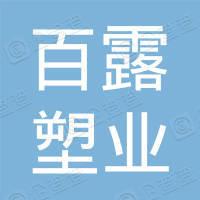 江苏百露塑业有限公司