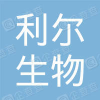 四川利尔生物科技有限公司