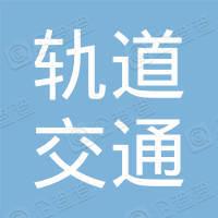 湖南轨道交通控股集团有限公司