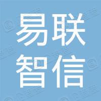 北京易联智信科技有限公司