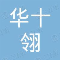 苏州华十翎文化传播股份有限公司