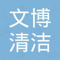 巨野县大义镇文博清洁型煤厂