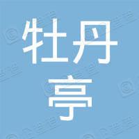 赣州牡丹亭酒业有限公司