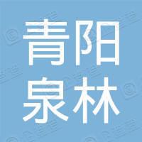 青阳县泉林生态农业有限公司