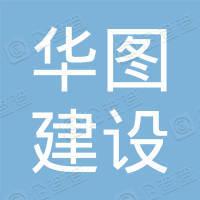 华图建设集团有限公司