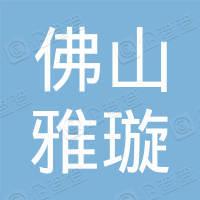 佛山市雅璇生物科技有限公司