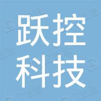 深圳市跃控科技有限公司