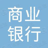 广西岑溪农村商业银行股份有限公司