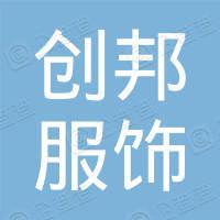 北京创邦服饰有限公司