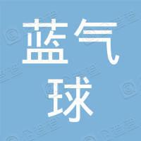 苏州蓝气球文化传媒有限公司