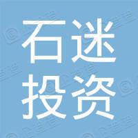 福州石迷投资有限公司