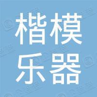广州楷模乐器箱包有限公司