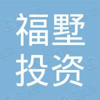 杭州福墅投资管理有限公司