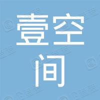 广东壹空间建设工程有限公司