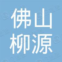 佛山市禅城区柳源螺蛳粉餐饮店
