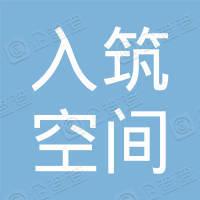 深圳市入筑空间设计有限公司