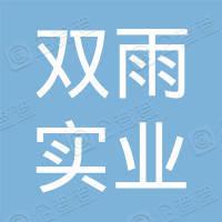 双雨(深圳)实业有限公司