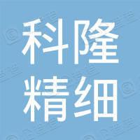 盘锦科隆精细化工有限公司