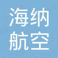 浙江海纳航空服务有限公司