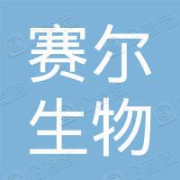 青岛赛尔生物科技有限公司