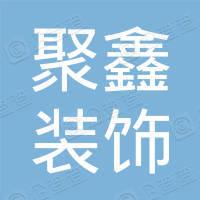 南通聚鑫装饰工程有限公司