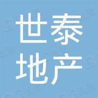 繁昌县世泰房地产开发有限责任公司